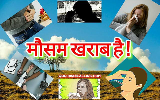 season change sickness, illness, prevent from disease at season change hindicalling.com