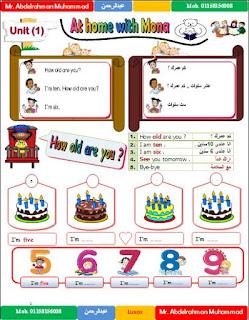 المذكرة الافضل في اللغة الانجليزية للصف الثالث الابتدائي الترم الاول .