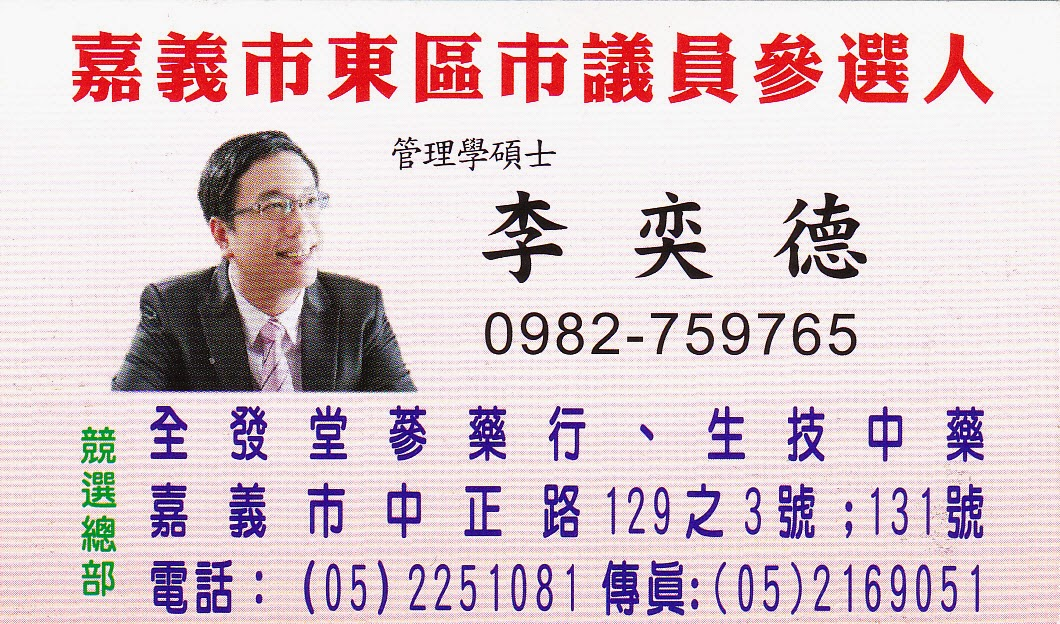 嘉義市嘉北國民小學校友會 Chiapei Elementary School Alumui Association: 中藥--全發生技中藥公司
