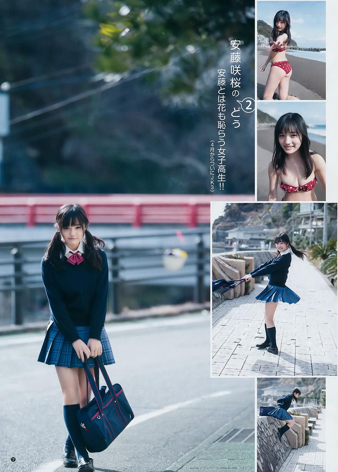 [Young Jump] 2018 No.14 - Japanese Gravure Idol Young Jump Wakatsuki Yumi Sakura Ando Ma Chia-Ling Japanese Girls Japanese gravure
