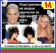 http://moda39.blogspot.bg/2014/09/modni-pricheski.html
