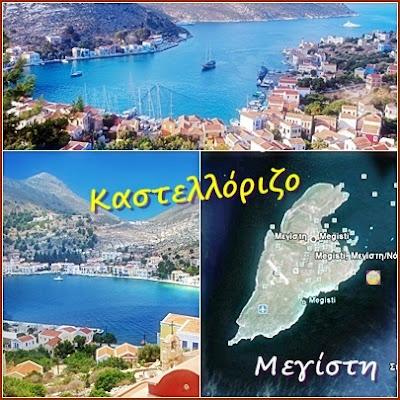 Αποτέλεσμα εικόνας για ΚΑΣΤΕΛΛΟΡΙΖΟ ΣΤΑΥΡΕΤΤΑ