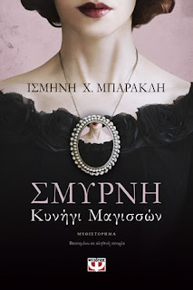 http://www.psichogios.gr/site/Books/show/1003847/smyrnh-kynhgi-magisswn