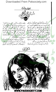 Sunehri Dhoop by Salwa Saif Ullah Butt Online Reading