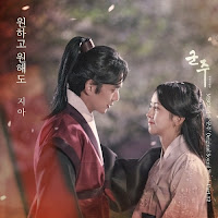 Download MP3, MV, Lyrics ZIA – 원하고 원해도 (Ruler: Master of the Mask OST Part.12)
