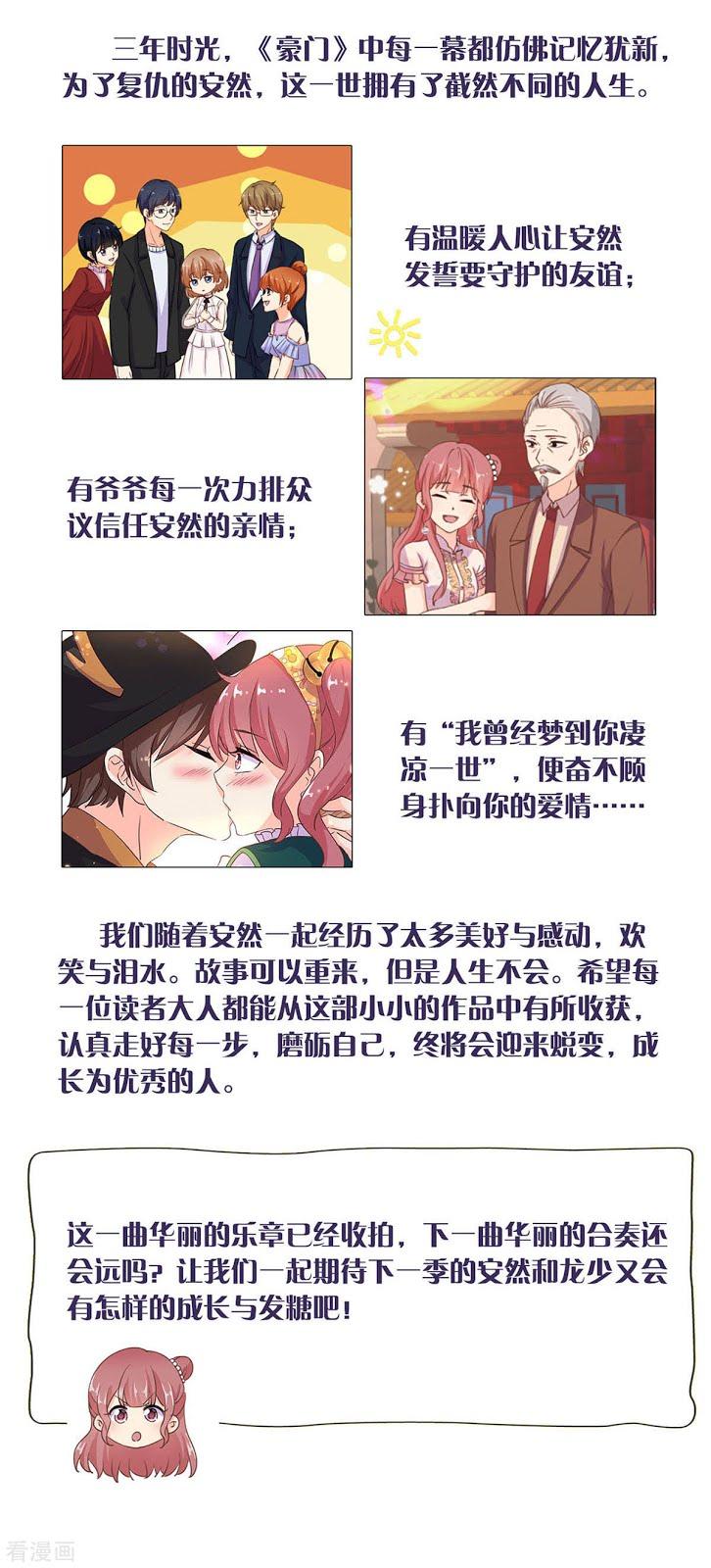 重生豪門之強勢歸來: 一季最终话 - 第22页