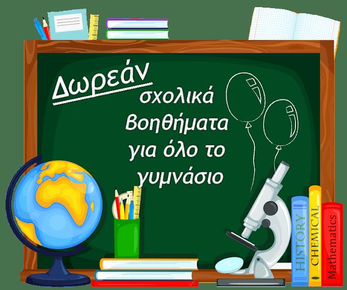 Δωρεάν Σχολικά Βοηθήματα για όλες τις τάξεις του Γυμνασίου