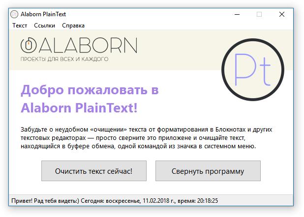 Alaborn PlainText — очистка текста от форматирования