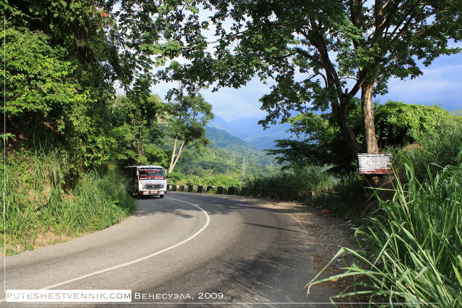 Дороги Венесуэлы