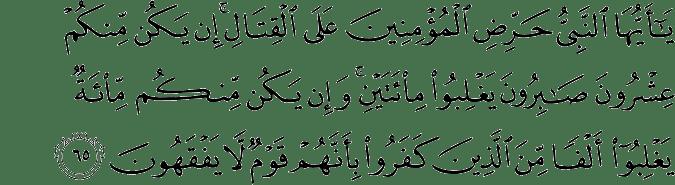 Surat Al Anfal Ayat 65