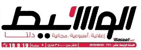 جريدة وسيط الدلتا عدد الجمعة 3 أغسطس 2018 م