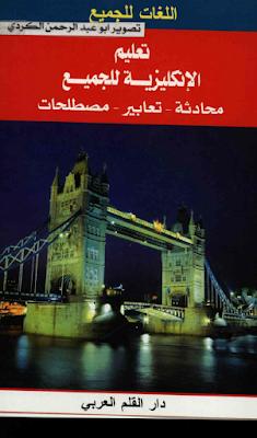 كتاب تعليم اللغة الانجليزية للجميع
