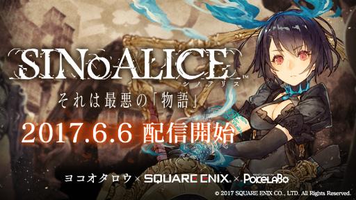 SINoALICE(シノアリス)ネットや2chの評価、†終わりの始まり†...最悪運営卍