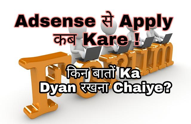 Google Adsense से Apply कब करे । Adsense में apply करने से पहले किन बातों का Dyan रखना chaiye ?