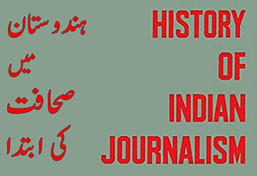 earliest-journalism-of-india
