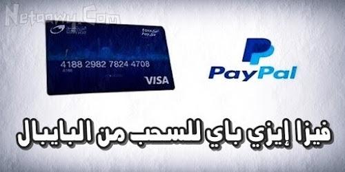 فيزا البريد المصري إيزي باي لتفعيل البايبال والسحب منه