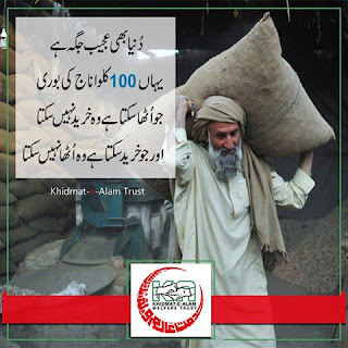 Pay your zakat for helpless people.