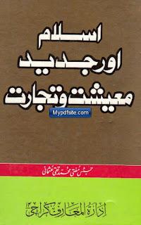 Islam Aur Jadeed Mashiyat-o-Tijarat
