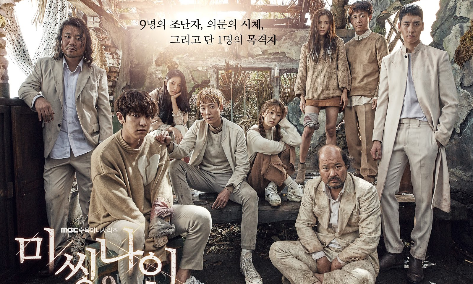 First Impression: Missing 9 - Drama Korea