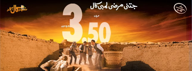 Ufone Super Call Offer: Make 24 hours call to all ufone number with