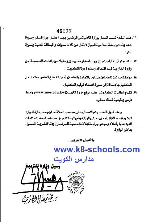تفاصيل اعلان وزارة التعليم الكويتية لطلب معلمين للعام الدراسي الجديد
