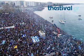[Ελλάδα]Θεσσαλονίκη: Συλλαλητήριο για την Μακεδονία την Τετάρτη μπροστά στο ΥΜΑΘ