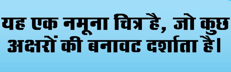 Arvind Himalaya Hindi Font