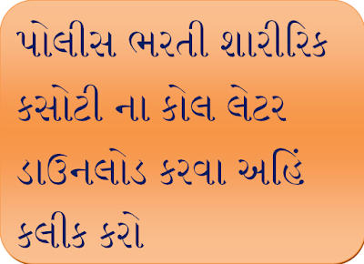 LRB Police Physical Exam call Letter Downlaod from https://ojas.gujarat.gov.in