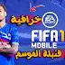 تحميل لعبة فيفا FIFA 2019 الجديدة والتى اصبحت متاحة على اندرويد | للموبايل بدون نت