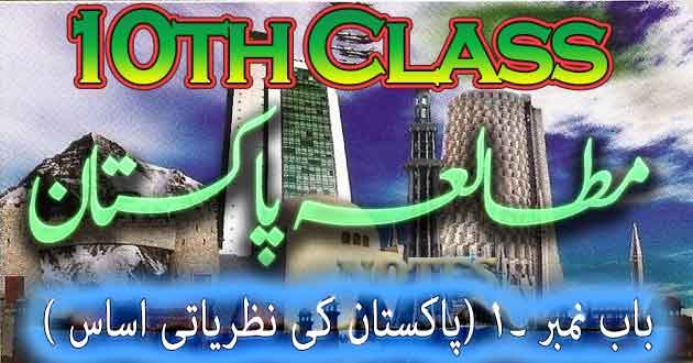 10th Class Pakistan Studies Notes Chapter # 1 Pakistan Ki Nazriat Asas