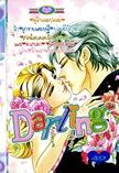ขายการ์ตูนออนไลน์ Darling เล่ม 31
