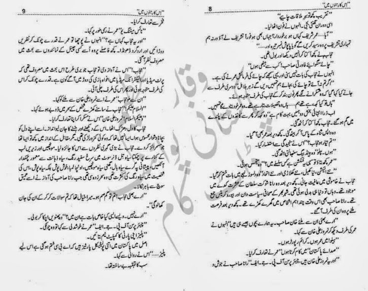 Is Kar-E-Junoon Mein by Sundas Jabeen Forced Marriage Read