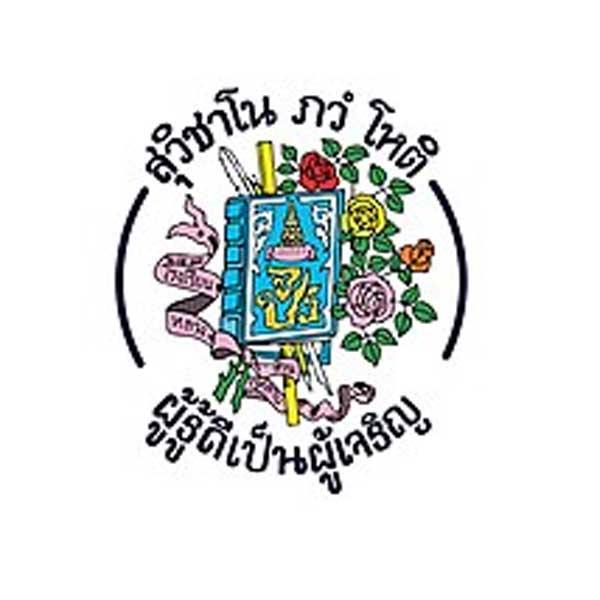 โรงเรียนสวนกุหลาบวิทยาลัย สระบุรี