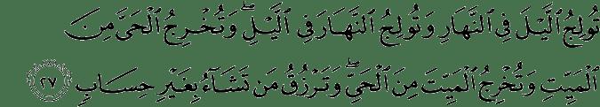 Surat Ali Imran Ayat 27