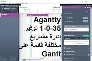Agantty 1-0-35 توفير إدارة مشاريع مختلفة قائمة على Gantt