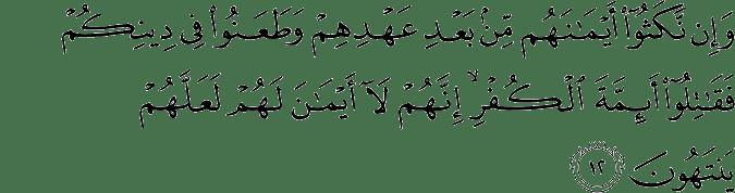 Surat At Taubah Ayat 12