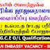 American Embassy : Vacancies (G.C.E (O/L) Qualifications