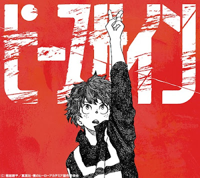 Kenshi Yonezu - Peace Sign Lyrics - OP Boku no Hero Academia 2