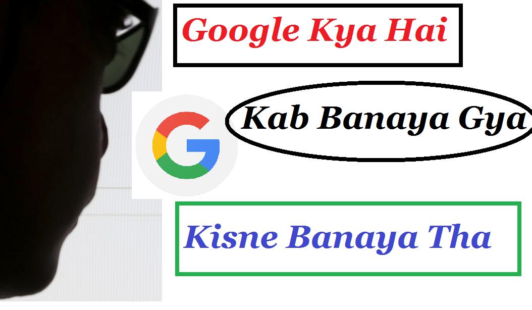 Google-Kaise-Bana-Kab-Bana-Kisne-Banaya-Full-History