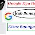 Google Kaise Bana - Kab Bana - Kisne Banaya Full History
