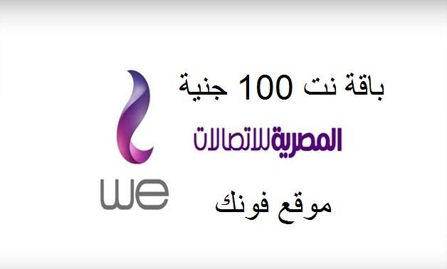 باقة نت 100جنية من المصرية للإتصالات