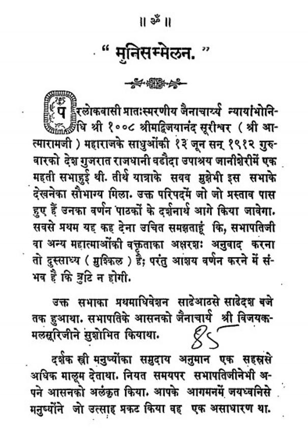 muni-sammelan-hiralal-sharma-मुनि-सम्मलेन-हीरालाल-शर्मा