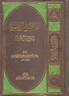 حمل كتاب التحف النحوية في شرح الآجرومية - عبد الله بن أحمد آل طعان