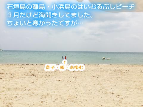 石垣島の離島・小浜島のはいむるぶしビーチ