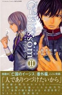シーブロッサム ケース729 第01-02巻 [C-blossom case 729 vol 01-02]