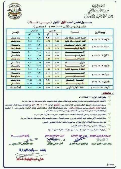 جدول امتحانات الصف الأول الثانوي 2018 الترم الثاني محافظة الدقهلية
