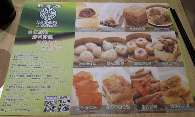Tim Ho Wan handmade dim sum North Point paper placemat
