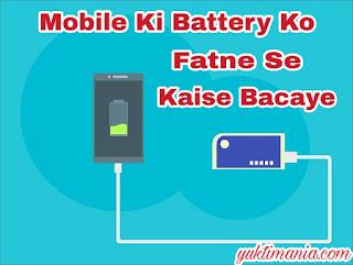 Mobile ki battery Ko Fatne Se Kaise Baceye