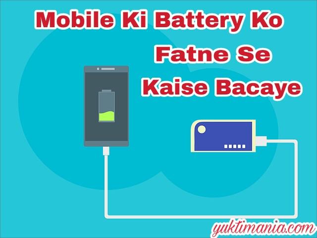 Mobile Phone Ki Battery Ko Fatne se Kaise Bacaye.