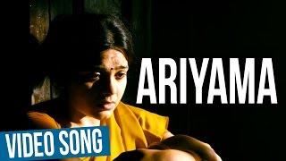 Ariyama – Naan Than Bala | Video Song | Vivek